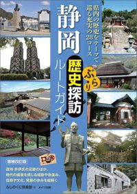 静岡 ぶらり歴史探訪ルートガイド