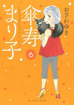 傘寿まり子(6)-電子書籍