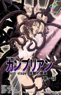 【フルカラー成人版】カンブリアン last stage 淫獣の感染 第一話