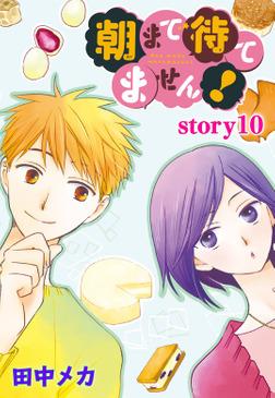 AneLaLa 朝まで待てません! story10-電子書籍