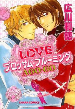LOVE ブロッサム・ブルーミング A GO-GO-電子書籍