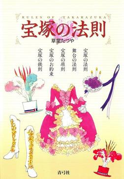 宝塚の法則-電子書籍