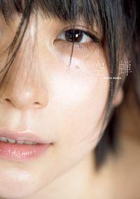 あまつまりな写真集「空蝉~うつせみ~」(秋田書店)