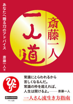 斎藤一人 一人道-電子書籍