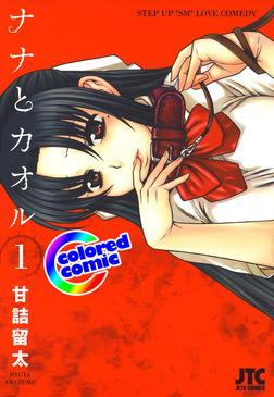 【20%OFF】[カラー版]ナナとカオル【全18巻セット】-電子書籍