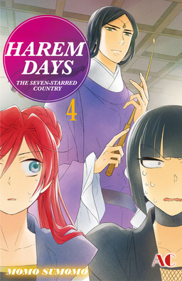 HAREM DAYS THE SEVEN-STARRED COUNTRY, Volume 4