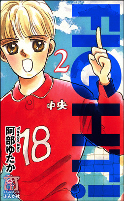 FIGHT!2巻-電子書籍