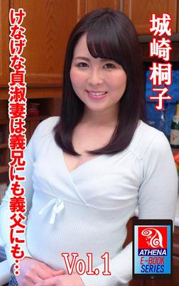 けなげな貞淑妻は義兄にも義父にも… 城崎桐子 Vol.1-電子書籍