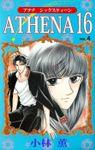 ATHENA 16(まんがフリーク)