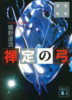 禅定の弓 鬼籍通覧-電子書籍