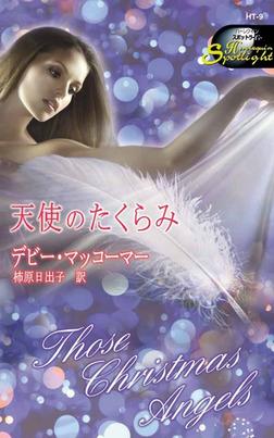 天使のたくらみ-電子書籍