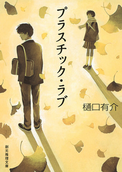 プラスチック・ラブ 柚木草平シリーズ8-電子書籍
