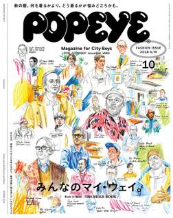 POPEYE(ポパイ) 2018年 10月号 [FASHION ISSUE みんなのマイ・ウェイ。]-電子書籍