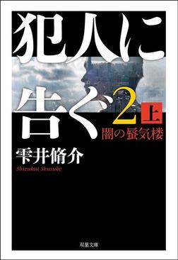 犯人に告ぐ2 (上) 闇の蜃気楼-電子書籍