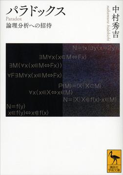パラドックス 論理分析への招待-電子書籍