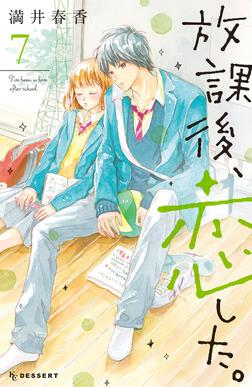 放課後、恋した。(7)-電子書籍