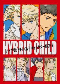 HYBRID CHILD キャラクターガイド2