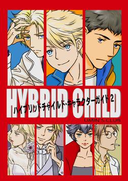 HYBRID CHILD キャラクターガイド2-電子書籍