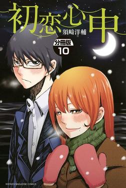 初恋心中 分冊版(10)-電子書籍
