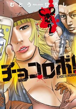 チョコロボ!(2)-電子書籍