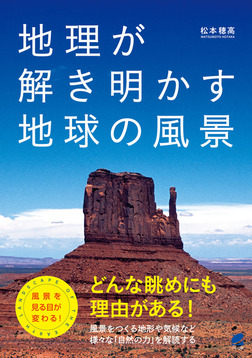 地理が解き明かす地球の風景-電子書籍