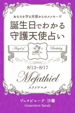 8月13日~8月17日生まれ あなたを守る天使からのメッセージ 誕生日でわかる守護天使占い-電子書籍