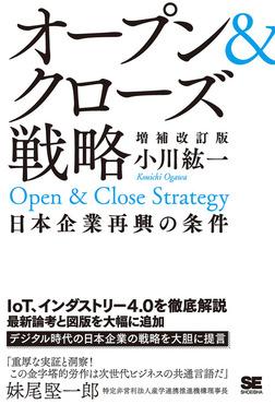 オープン&クローズ戦略 日本企業再興の条件 増補改訂版-電子書籍