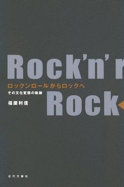 ロックンロールからロックへ : その文化変容の軌跡-電子書籍