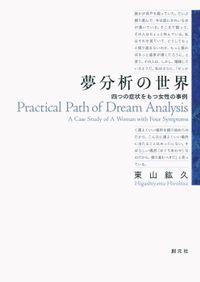 夢分析の世界 四つの症状をもつ女性の事例