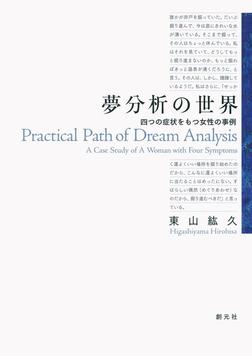 夢分析の世界 四つの症状をもつ女性の事例-電子書籍