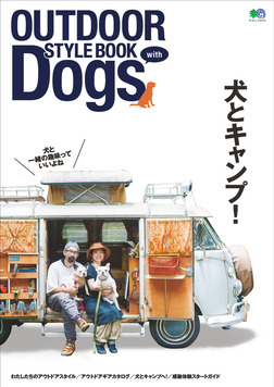 OUTDOOR STYLE BOOK with Dogs-電子書籍