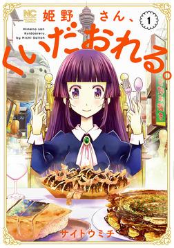 姫野さん、くいだおれる。 1-電子書籍