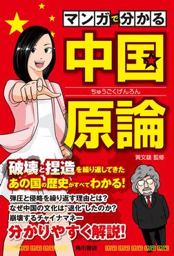 マンガで分かる 中国原論-電子書籍