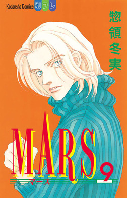 MARS(9)-電子書籍