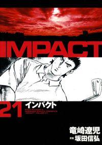 インパクト 21