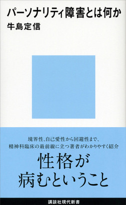 パーソナリティ障害とは何か-電子書籍
