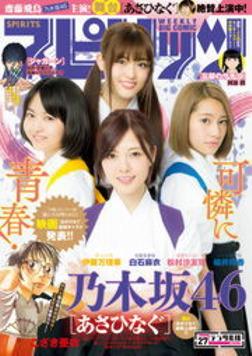 週刊ビッグコミックスピリッツ 2017年27号(2017年6月5日発売)-電子書籍
