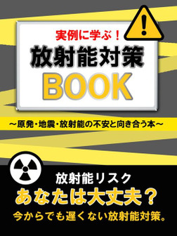 実例に学ぶ! 放射能対策BOOK-電子書籍