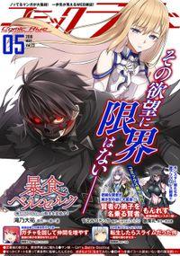 コミックライド2018年5月号(vol.23)