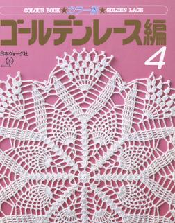 カラー版 ゴールデンレース編4-電子書籍