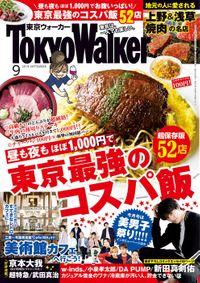 月刊 東京ウォーカー 2019年9月号