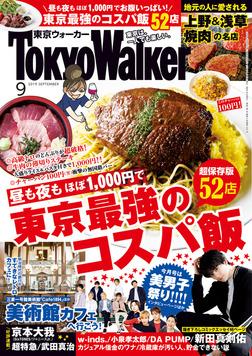 月刊 東京ウォーカー 2019年9月号-電子書籍