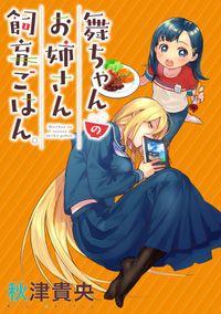 舞ちゃんのお姉さん飼育ごはん。 WEBコミックガンマぷらす連載版 第8話