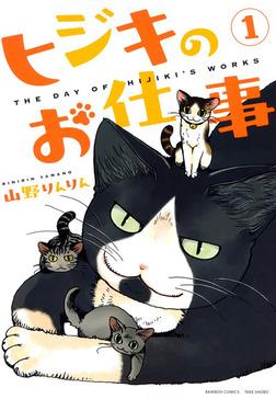 ヒジキのお仕事 (1)-電子書籍