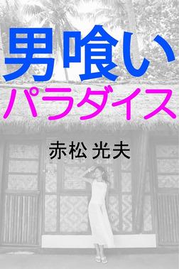 男喰いパラダイス-電子書籍