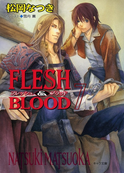 FLESH & BLOOD7-電子書籍