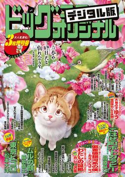 ビッグコミックオリジナル増刊 2020年3月増刊号(2020年2月12日発売)-電子書籍