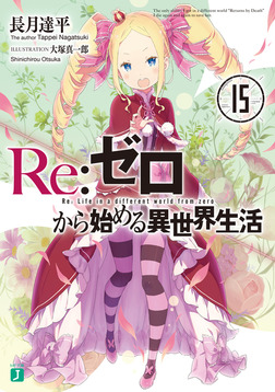 Re:ゼロから始める異世界生活 15-電子書籍