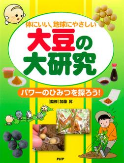 体にいい、地球にやさしい 大豆の大研究 パワーのひみつを探ろう!-電子書籍