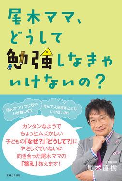 尾木ママ、どうして勉強しなきゃいけないの?-電子書籍